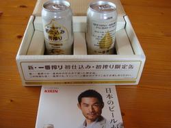新・一番搾り 初仕込み・初搾り限定缶3.JPG