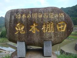 日本の棚田百選-鬼木の棚田-石碑.JPG