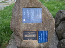 日本の棚田百選-鬼木の棚田-石碑陶板.JPG