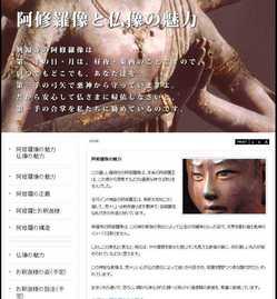 阿修羅像像と仏像の魅力-仏像のできた背景について2.jpg